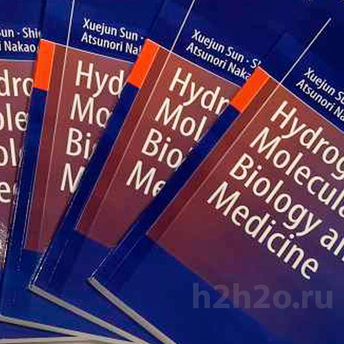 "книга ""Hydrogen Molecular Biology and Medicine"" Xuejun Sun, Shigeo Ohta, Atsunori Nakao"