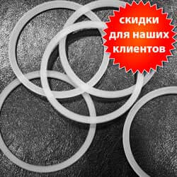 Уплотнительное кольцо для PAINO 65 мм